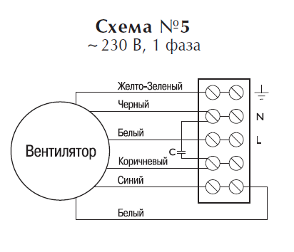 Схема подключения шумоизолированного вентилятора Ostberg IRE 50х30